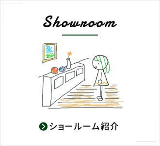 ショールーム紹介